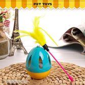 貓玩具不倒翁貓咪用品逗貓棒羽毛寵物貓用品貓貓玩具〖新店開張滿千折百〗