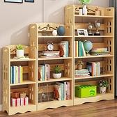 兒童書架家用經濟型落地收納置物架學生松木小書櫃簡易繪本架【快速出貨】