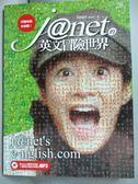 【書寶二手書T2/語言學習_QJF】janet的英文冒險世界_謝怡芬