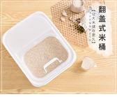 儲米桶裝米箱塑料防蟲防潮面粉桶廚房米缸米罐米桶家用8KG密封盒WY
