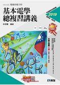 升科大四技 基本電學總複習講義(2019新版)(附解答本)