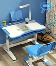 兒童學習桌書桌家用桌子寫字作業課桌椅組合套裝男孩小學生可升降QM 依凡卡時尚