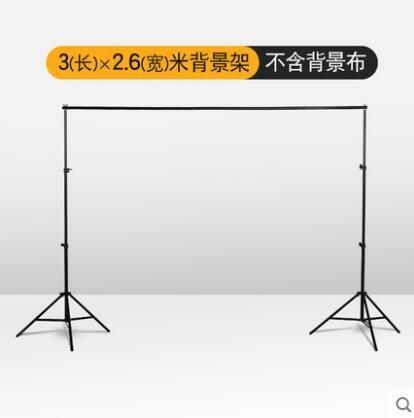 攝影背景架 攝影棚拍照支架橫器材杆影樓掛拍背景布支架道具 【全館免運】
