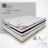 ♥ADB Janice賈妮絲元氣竹纖單人3.5尺獨立筒床墊 042-17-A 床墊 獨立筒床墊