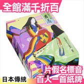 【舞扇】日本傳統 小倉百人一首 紙牌遊戲  50音片假名標音 和歌【小福部屋】