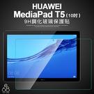玻璃貼 華為 MediaPad T5 10.1吋 螢幕 保護貼 鋼化 保貼 平板 螢幕保護 鋼化玻璃 膜