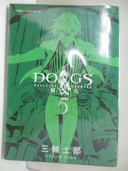 【書寶二手書T1/漫畫書_BI6】DOGS 獵犬 BULLETS & CARNAGE (5)_Shirow Miwa,佩瑾