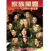 家族風雲 第3季 DVD Brothers And Sister 免運 (購潮8)