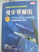 【書寶二手書T9/股票_LHM】漫步華爾街-超越股市漲跌的成功投資策略_墨基爾