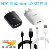 HTC TC U250 原廠旅充+傳輸線