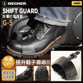 [中壢安信]DEGNER G-5 黑 皮革打檔護套 - 固定距離可調版本  (車靴 車鞋 打檔塊 打檔桿 重機 重車)