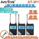 AnyTalk AT-W1 一對二無線麥克風 收音質清晰 小蜜蜂 無線麥克風 採訪 收音 專業錄音