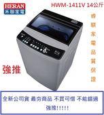 HERAN 禾聯 變頻洗衣機 14公斤 HWM-1411V  免運費 ✴下單前先確認是否有貨