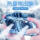 手機散熱器發燙降溫蘋果oppo不求人主播同款vivo水冷液冷小米x制冷吃雞神器游戲手柄安卓 設計師