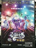 影音專賣店-P03-341-正版DVD-動畫【彩虹小馬大電影】- 國英語發音