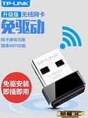 無線網卡 TP-LINK無線網卡USB免驅動WIFI無線接收器tplink  【榮耀 新品】【99免運】