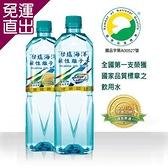 台鹽 海洋鹼性離子水 600mlx24瓶/箱【免運直出】