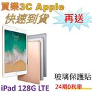 Apple iPad (2018) 128GB LTE 平板 A1954 Wi-Fi + Cellular,送 玻璃保護貼,24期0利率