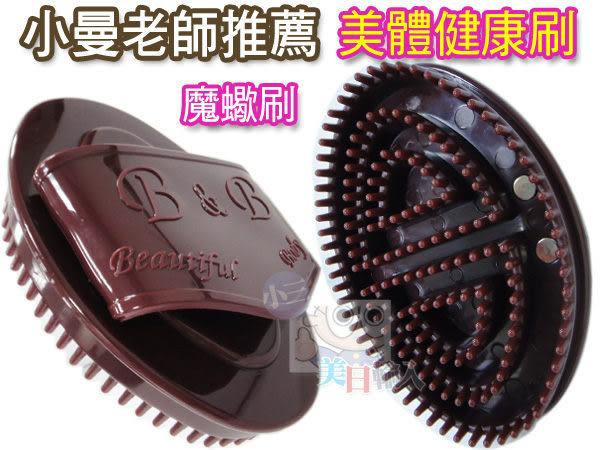 日本小物 小曼老師推薦美體刷 魔蠍刷【小三美日】