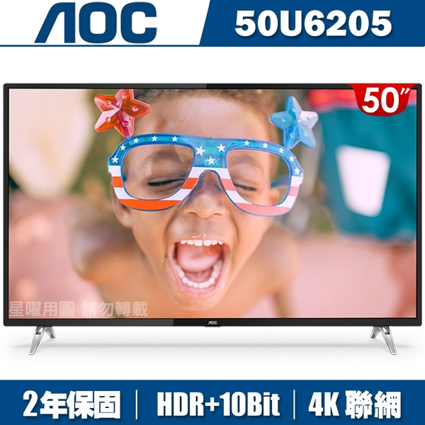 (登錄送好禮+送安裝)美國AOC 50吋4K HDR液晶顯示器+視訊盒50U6205