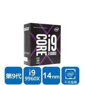 【綠蔭-免運】INTEL 盒裝Core i9-9960X