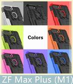 華碩 ZenFone Max Plus (M1) 輪胎紋殼 保護殼 全包 防摔 支架 防滑 耐撞 手機殼 保護套 軟硬殼