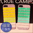 蘋果 iPhone12 12mini 12Pro Max iPhone11 SE2 XS IX XR i8+ i7 i6 漸變方塊 手機殼 水鑽殼 滿鑽 漸層 訂做