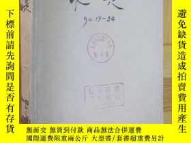 二手書博民逛書店求是(1990年罕見19-24) 【合訂本】 16開Y5460 出版1990