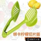 切水果神器 水果切片器多功能切菜器家用超薄手動切檸檬橙子土豆小切片神器