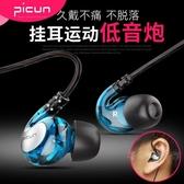 線控耳機Picun/品存 S8運動耳機掛耳式有線控通用手機K歌入耳式帶麥重低音·樂享生活館