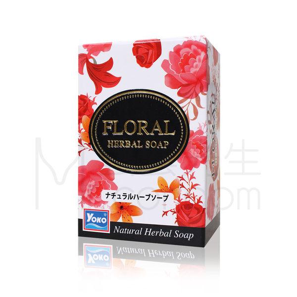 草本 YOKO 優菓 花香皂 (花香) 80g【套套先生】禮品/沐浴/軍人/香皂/肥皂/洗澡/天然
