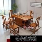 泡茶桌 茶桌椅組合實木客廳家用泡茶台簡約現代辦公室茶几新中式功夫茶桌T