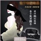 SM精品 情趣用品 買送潤滑液 虐戀道具 色丁布蒙眼罩‧多用途情趣絲滑緞帶-全長155公分