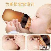嬰兒納米銀奶瓶寬口徑寶寶斷奶神器超軟初生硅膠防脹氣奶瓶 魔法街
