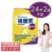 專品藥局 補體素鉻100 (不甜)糖尿病專用 237ml*24罐+送2罐【2011857】