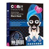 【coni beauty】青春保濕黑面膜5入/盒