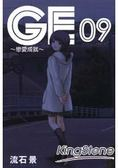 GE戀愛成就09