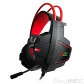頭戴式耳機羅摩X5耳機頭戴式電腦耳機臺式網吧游戲電競帶話筒聽聲辨位吃雞有線 榮耀3C