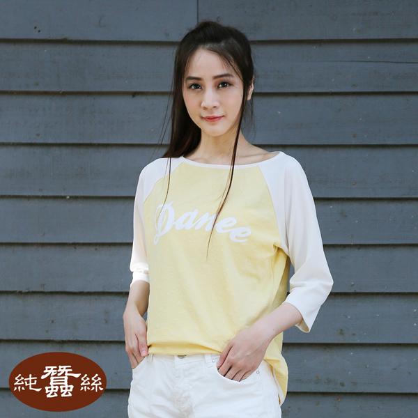 【岱妮蠶絲】運動風緹花七分袖休閒上衣(黃色)