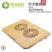 筆記本散熱器17寸手提電腦降溫底座板墊靜音排風扇竹子支架散熱架 風尚