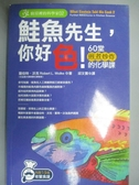 【書寶二手書T3/科學_YFG】鮭魚先生,你好色!_羅伯特‧沃