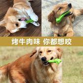 狗狗磨牙玩具耐咬小型犬狗咬膠泰迪磨牙棒幼犬哈士奇比熊寵物用品