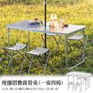 【探索生活】便攜好收納露營桌椅 (一桌四椅) 工作桌 高度可三段調節 可插遮陽傘 白色