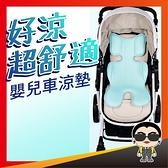 歐文購物 手推車涼墊 嬰兒車涼墊 3D立體蜂巢式透氣 安全座椅涼墊 涼蓆 傘車 通用型 推車坐墊 汽
