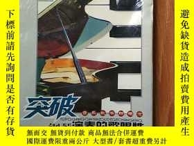 二手書博民逛書店天天藝術罕見突破 鋼琴 演奏的歌唱性 1DVDY206817 北