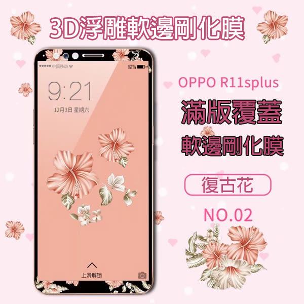 OPPO R11s Plus R11s R9s R9s Plus 螢幕貼 保護貼 玻璃貼 彩繪鋼化膜 軟邊3D彩繪鋼化膜