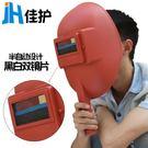 電焊面罩 佳護 半自動手持式電焊面罩氬弧焊焊工面罩防飛濺防護面具電焊帽 霓裳細軟