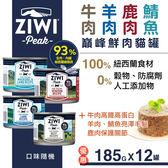 【SofyDOG】ZiwiPeak巔峰 93%鮮肉無穀貓主食罐-4種口味混一箱(185g) 貓罐 成貓