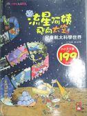 【書寶二手書T9/少年童書_YDT】流星阿姨飛向太空-兒童航太科學世界_李志如