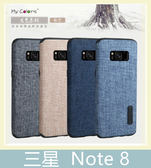 Samsung 三星 Note 8 文藝系列 全包 黑邊設計 手機殼 保護殼 手機套 保護套 織布 輕薄 防滑